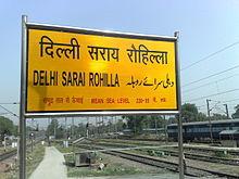 Delhi_Sarai_Rohilla_-_stationboard
