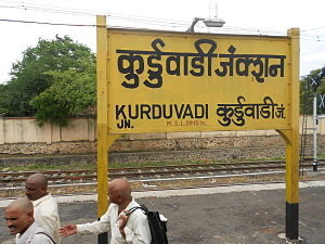 kurduvadi_railway_station